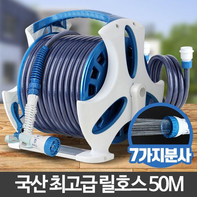 고급 릴호스 50M 워터릴 스프링 농업용 호스릴 고무
