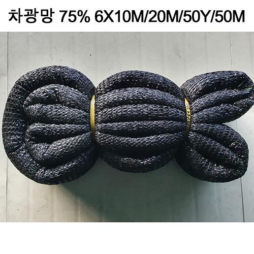 차광망 75% 6X10M/20M/50Y/50M