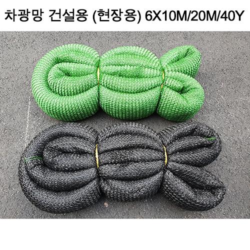 차광망 건설용 (현장용) 6X10M/20M/40Y