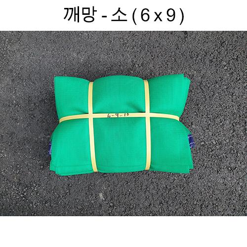 깨망 1.8mX2.7m (소)