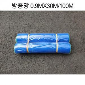 방충망 (스킬망) 3자 0.9mX30m/100m