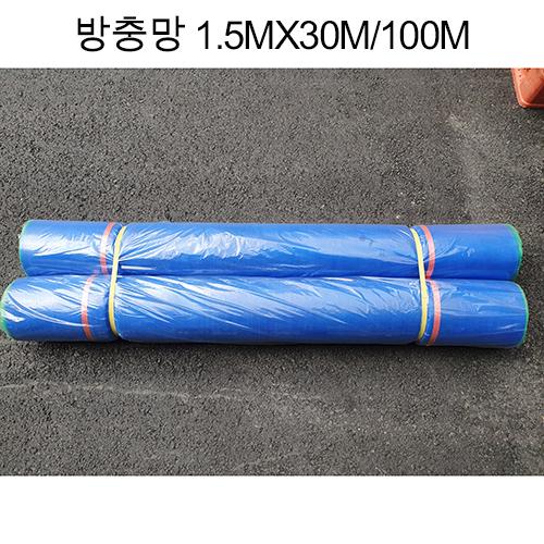 방충망 (스킬망) 5자 1.5mX30m/100m
