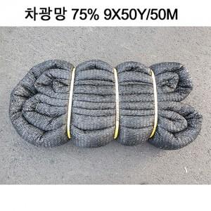 차광망 75% 9X50Y/50M