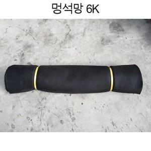 멍석망 2.4mX20m (6KG)
