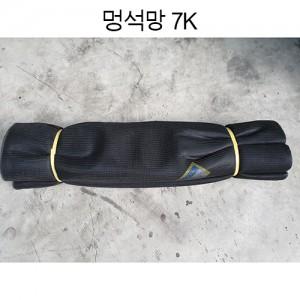 멍석망 2.4mX25m (7KG)