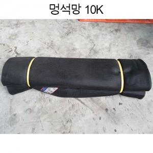 멍석망 2.4mX43m (10KG)