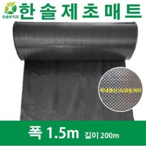 국산 제초매트 1.5mx200m