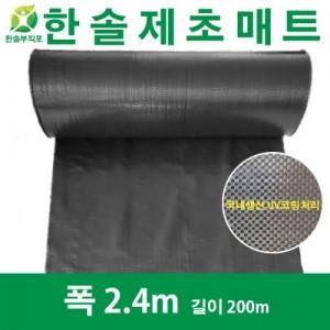 국산 2.4mx200m 제초매트